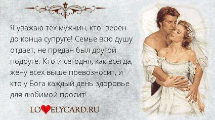 Как сделать чтобы муж ценил жену